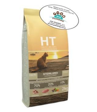HT- מזון יבש לחתול בוגר סטרילייז עוף והודו 2קג