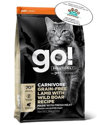 """מתכון טלה + חזיר בר ללא דגנים לחתולים 1.4 ק""""ג"""