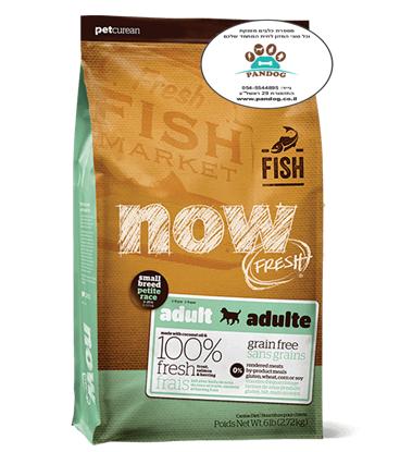 """NOW –  דגים ללא דגנים לכלבים בוגרים מגזעים קטנים 2.72 ק""""ג"""