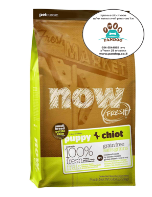 "NOW –  מזון לגורי כלבים ללא דגנים 11.34 ק""ג"