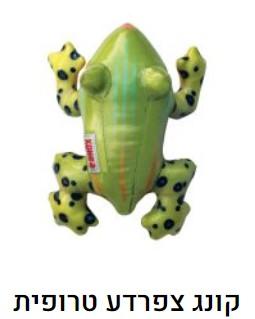 צעצוע לכלב בצורת צפרדע טרופי- קונג