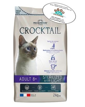 """לחתול – קרוקטל לייט מעוקרים 8+ ( 2 ק""""ג )"""
